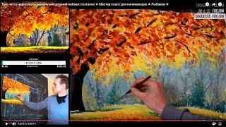 Видео урок живопись мастихином: Рисуем солнечный осенний пейзаж поэтапно! Video lesson painting!
