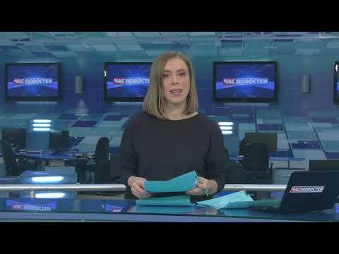 Омск: Час новостей от 27 февраля 2020 года (11:00). Новости