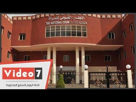مكتب شكاوى المرأة يستقبل استغاثات السيدات  - 16:56-2018 / 10 / 10