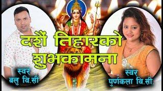 Dashain Tihar Shuvakamana 2074 II शुभाकामना दशैं तिहार  II Purnakala bc & Balu Bc