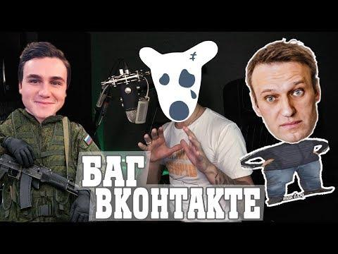 Баг ВКОНТАКТЕ - просмотр личных данных : опять Навальный | Николай Соболев в армии