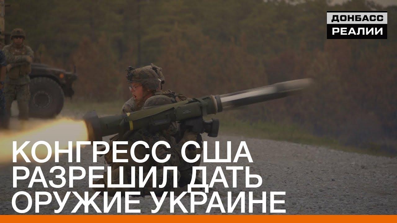 Конгресс США разрешил дать оружие Украине   «Донбасc.Реалии»
