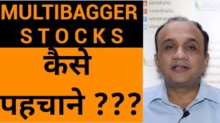 Multibagger Stocks - 7 Steps to Identify and Double Your Money | HINDI