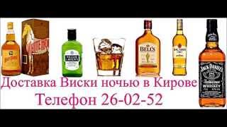 Доставка алкоголя Киров круглосуточно. Тел. 260-252(, 2014-11-10T13:11:08.000Z)