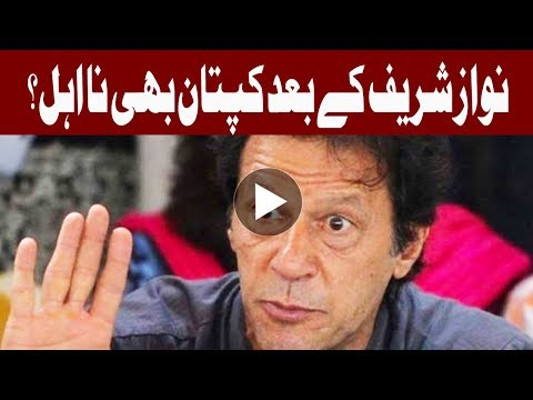 ECP again issues show cause notice to Imran Khan - Headlines 12 PM | 23 August 2017