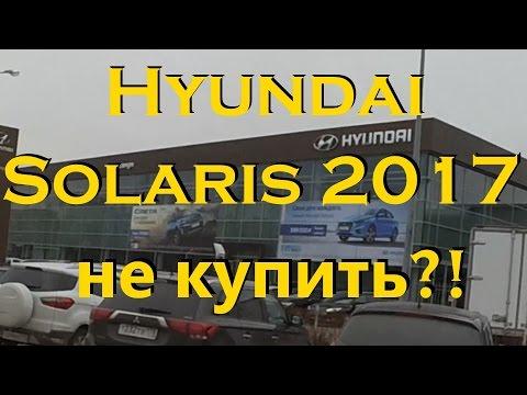 Hyundai Solaris 2017 за 599 000 Попробуй купи