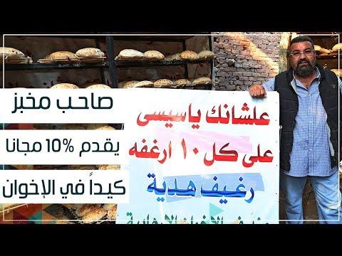 صاحب مخبز بعابدين يقدم 10% من الخبز مجانا كيداً في الإخوان