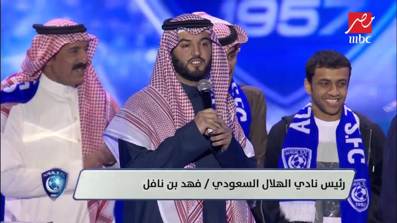 كلمة فهد بن نافل رئيس الهلال في حفل زعيم آسيا