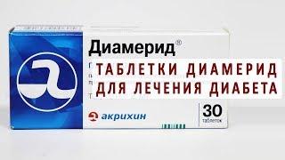 Таблетки Диамерид для лечения диабета