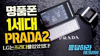 응답하라 테크리뷰! 명품폰 1세대 LG 프라다폰2 쿼티…