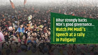 PM Modi addresses Public Meeting at Paliganj Bihar