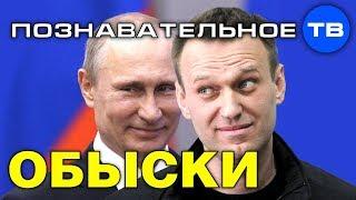 ОБЫСКИ. Политическое шоу Навального и Путина (Познавательное ТВ, Артём Войтенков)