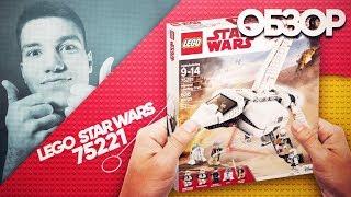 Lego Star Wars 75221 Imperial Landing Craft Review | Обзор ЛЕГО Звёздные Войны Шаттл Часовой