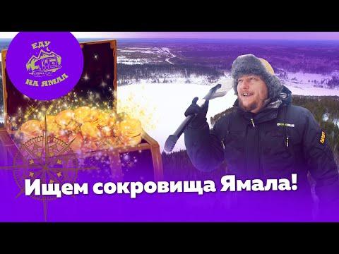 Еду на Ямал. На шипах |Ищем сокровища Урала (3 день путешествия)