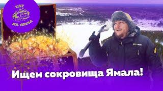Еду на Ямал. На шипах  Ищем сокровища Урала (3 день путешествия)