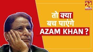 Jaya Prada पर विवादित बयान देकर भी ऐसे बच जायेंगे Azam Khan ?