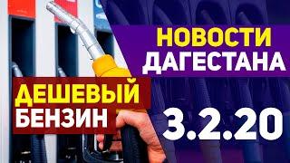 Новости Дагестана за 3.02.2020 год
