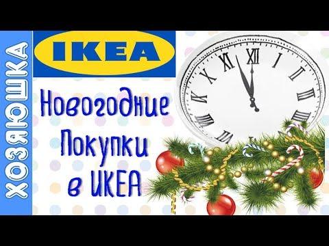 🎁 СУПЕР Покупки в ИКЕА | IKEA 2019 для Нового года с ХОЗЯЮШКОЙ - Видео приколы ржачные до слез