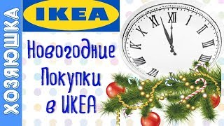 🎁 СУПЕР Покупки в ИКЕА | IKEA 2019 для Нового года с ХОЗЯЮШКОЙ