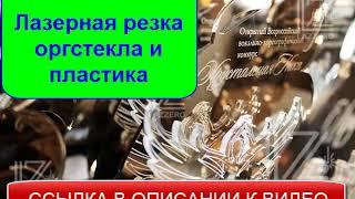 Смотреть видео Где сделать гравировку в москве онлайн