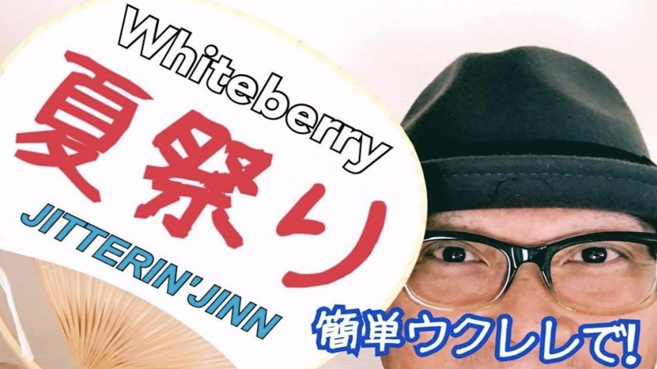 夏祭り - Whiteberry ウクレレ 超かんたん版【コード&レッスン付】(with subtitle )