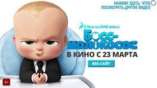 БОСС МОЛОКОСОС 2017  THE BOSS BABY 2017