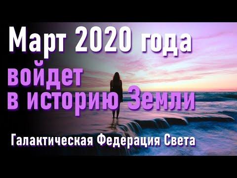 🔹Галактическая Федерация Света-МАРТ 2020.