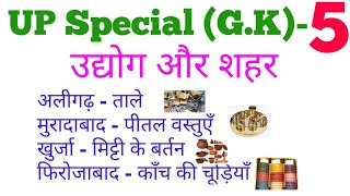 UP Special GK - 5, up gk| up special|upsssc vdo| up police|up police constable| up si|