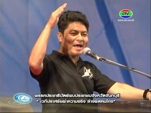 04 ชวนนท์ - เทพไท ผ่าความจริง จันทบุรี