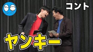 【公式】ラフレクラン コント『ヤンキー』