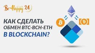Как сделать обмен btc bch eth в кошельке Blockchain