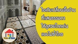 ไอเดียเปลี่ยนพื้นบ้านที่แสนธรรมดา ให้ดูสวยโดดเด่นแบบไม่ซ้ำใคร : Home of Know