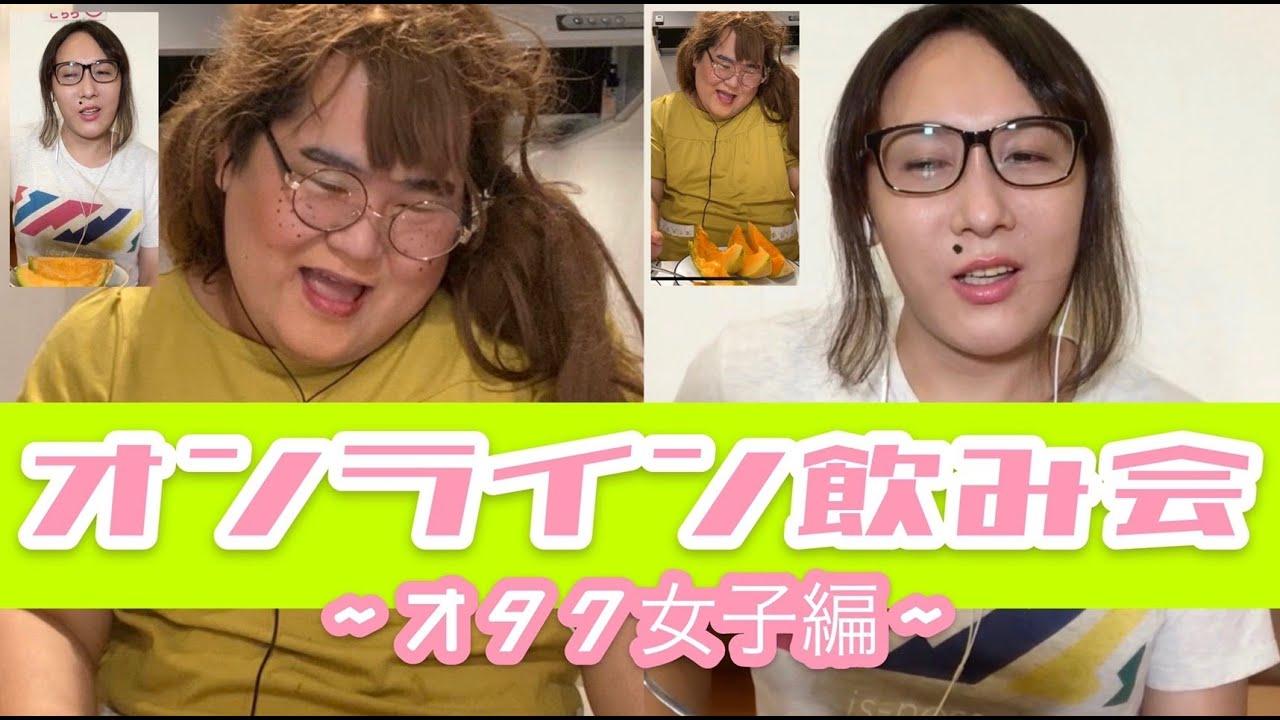 キャラになりきってオンライン飲み会「オタク女子編」
