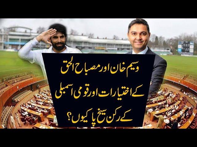 MQM Iqbal Muhammad Ali Criticises Misbah ul Haq and Wasim Khan | 9 News HD