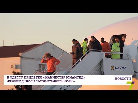 В Одессу прилетел английский футбольный клуб «Манчестер Юнайтед»