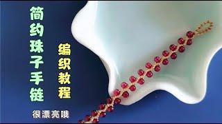 DIY石榴石手链,用斜卷结编织,很美观