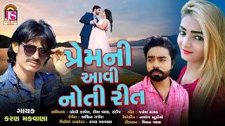 Prem Ni Avi Noti Rit Karan Makwana New Gujarati Sad Song