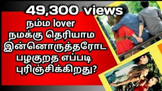 My Lover Innoruthara Love Pantratha Yepdi Therinjukkirathu  Love Motivation  Kadhal Manasu