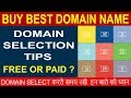 choose a good domain name in hindi   How to buy Best Domain   SEO Training in Hindi 2018 - Part 8