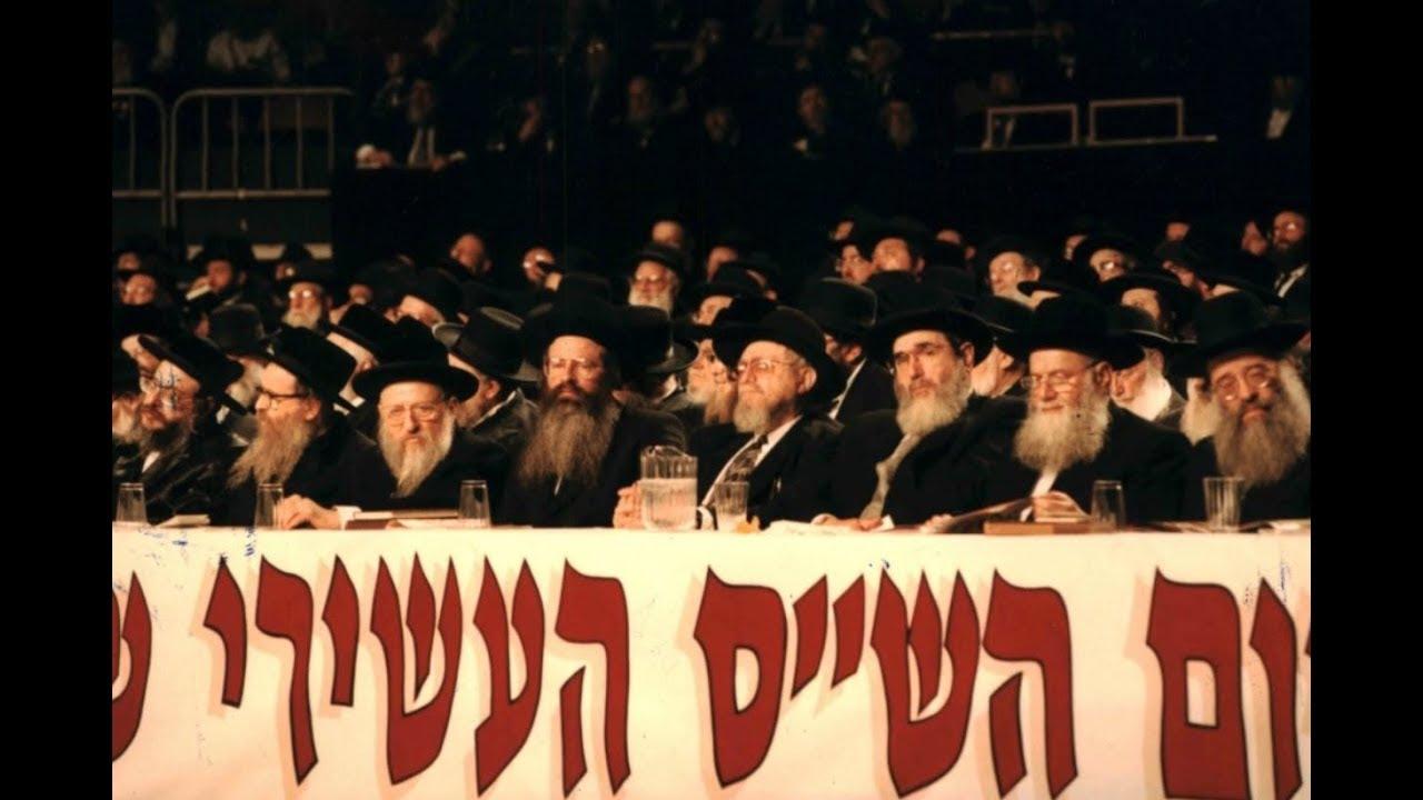 "10th Siyum Hashas | סיום הש""ס - אגודת ישראל - תשנ""ז"