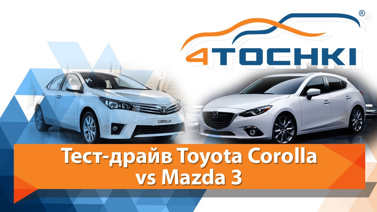 клиренс mazda 3 and toyota corolla