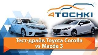 Тест-драйв Toyota Corolla vs Mazda 3 - 4 точки. Шины и диски 4точки - Wheels & Tyres 4tochki