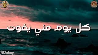 حاله كل يوم مني يفوت بعده جرح وبعده موت حسن البرنس