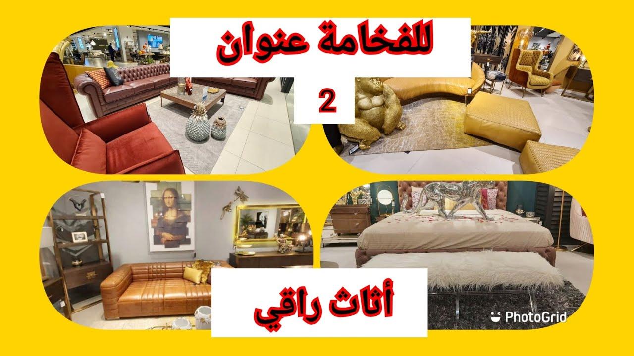 أثاث مستعمل للبيع هميز ات بمدينة الدارالبيضاء و برشيد ثلاجات رائعة Youtube
