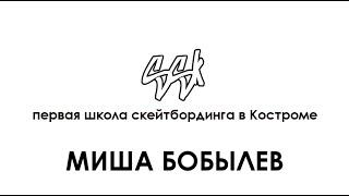 SKATESCHOOLKOSTROMA || Миша Бобылев(, 2016-08-27T11:21:28.000Z)