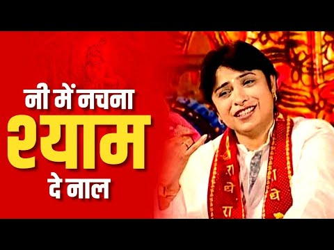 Ni Main Nachana Shyam De Naal || Most Popular Krishna Bhajan || Alka Goyal