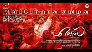 Mersal  , alaporan tamizhan full song re-view with full song free download.