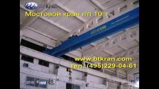 Мостовой кран 10т Производитель  - ООО