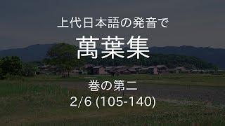 上代日本語の発音で万葉集読み上げ 巻2 105-140 (2/6)