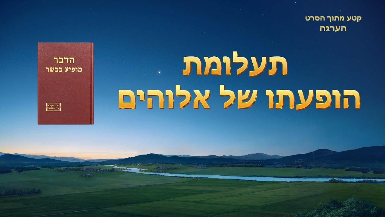 סרט בעברית | 'הערגה' קטע (2) - האם מובנת לך תעלומת הופעתו של אלוהים?